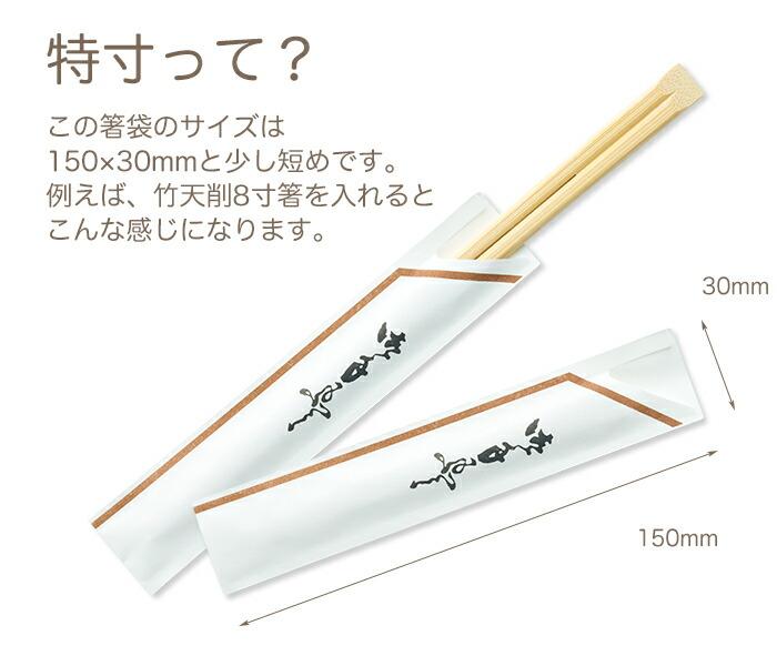 規格外の箸袋