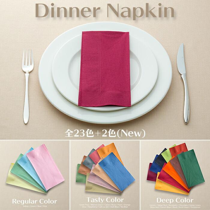 2プライ カラー紙ナプキン