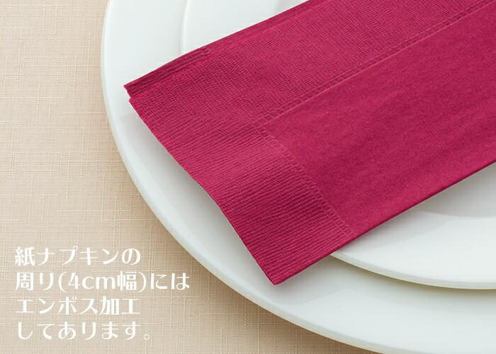 紙ナプキンの周り(4cm幅)にはエンボス加工