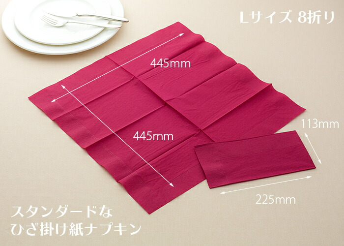 スタンダードなひざ掛け紙ナプキン