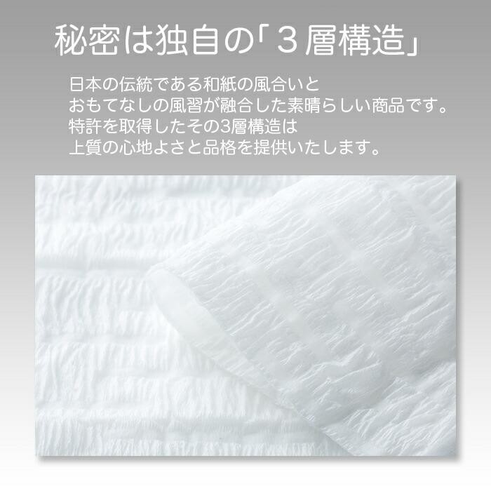 紙おしぼりクリールは3層構造