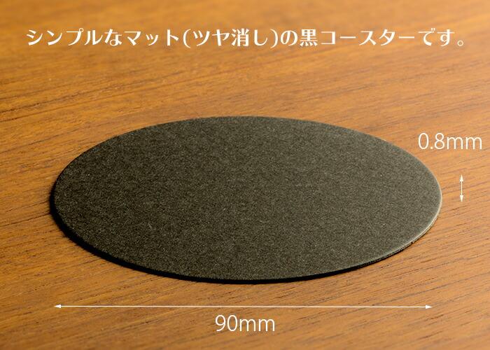 紙コースター黒