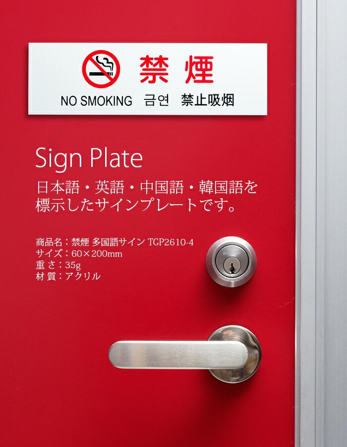 サインプレート 禁煙 多国語サイン