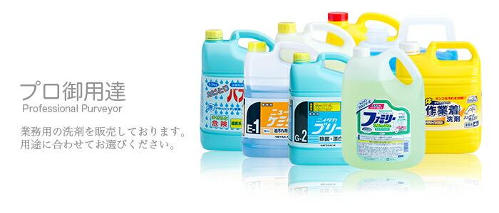 業務用洗剤各種の販売