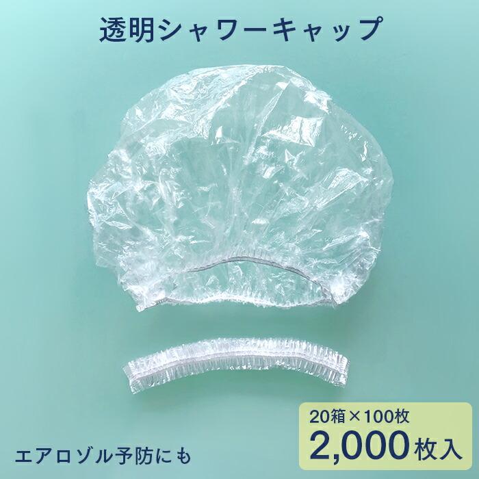 使い捨てヘアキャップ 透明シャワーキャップ ジャバラ フリーサイズ 2000枚入