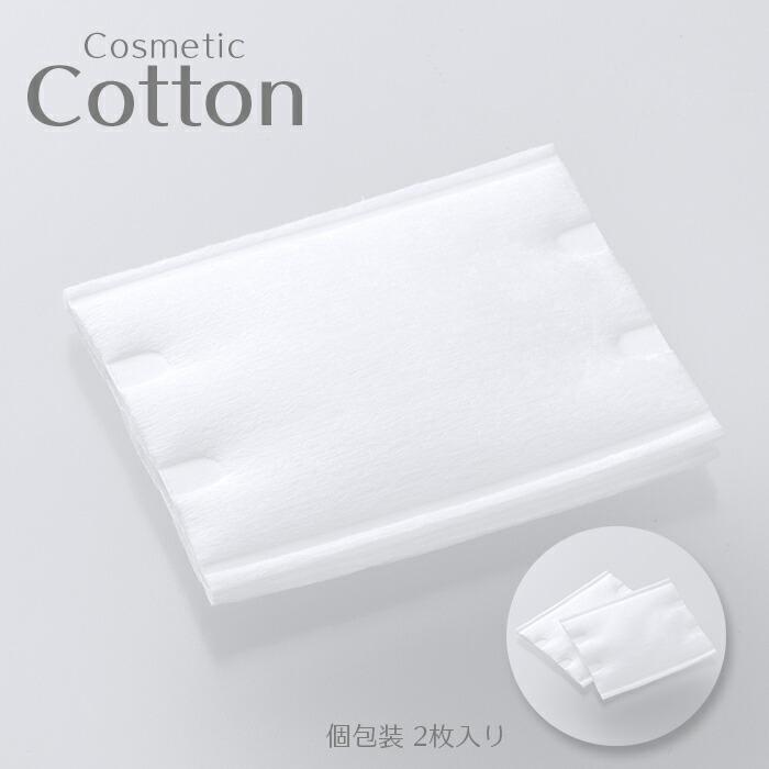 コスメティック コットン(2枚入) 個包装 100個/パック
