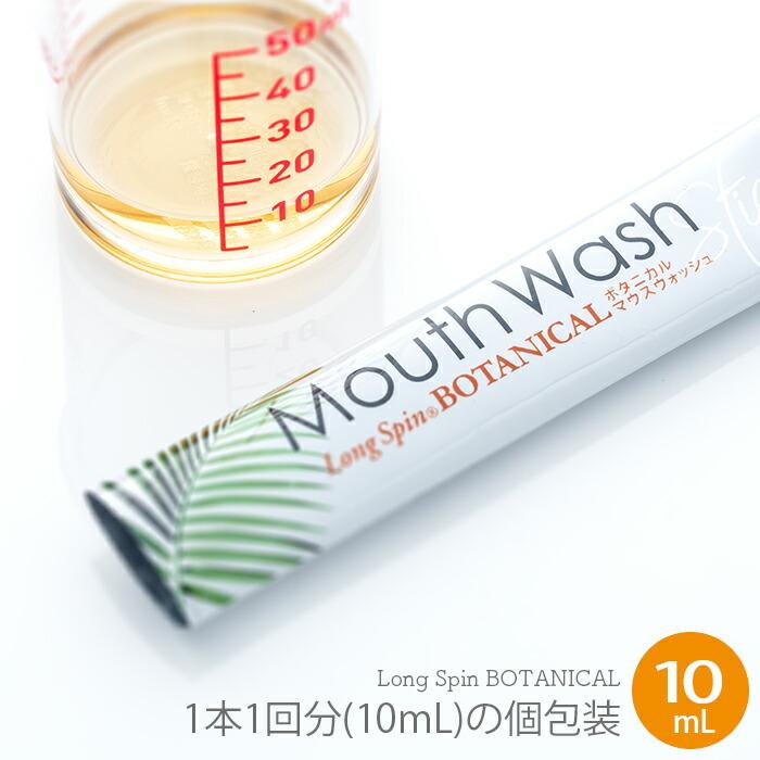 オキナ マウスウォッシュ ロングスピン スティック ボタニカル 1箱(100本入)