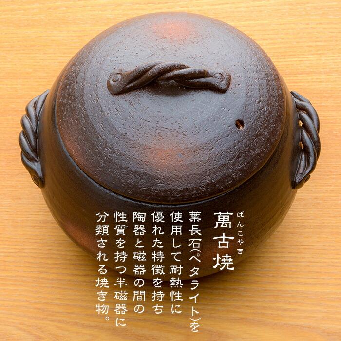 栗形ごはん鍋 3合炊き
