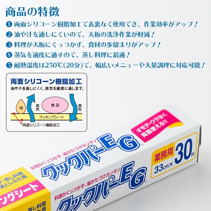 業務用クックパーEG Boxタイプ クッキングシート 33cm×30m