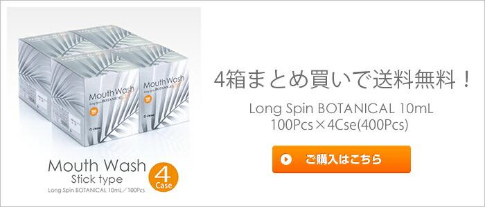 4箱まとめ買いで送料無料!