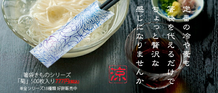 箸袋「きもの」シリーズ