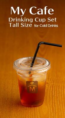 マイカフェ ドリンキングカップ セット コールド飲料用 1箱(10セット入り)