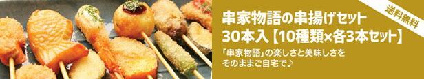 串家物語の串揚げセット30本入