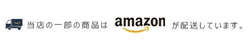 当店の一部の商品は、Amazonが発送しています。