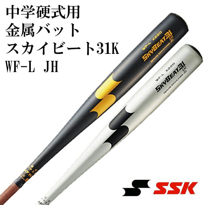 スカイビート31K WF-L SSK エスエスケイ野球 硬式金属製バット 19SS (SBB1002 ...