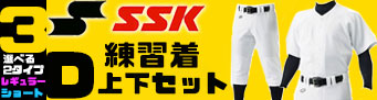 SSK上下