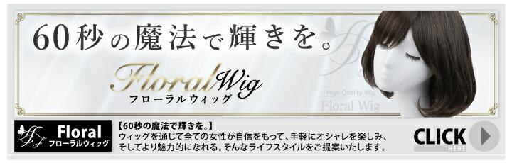 Floralシリーズ