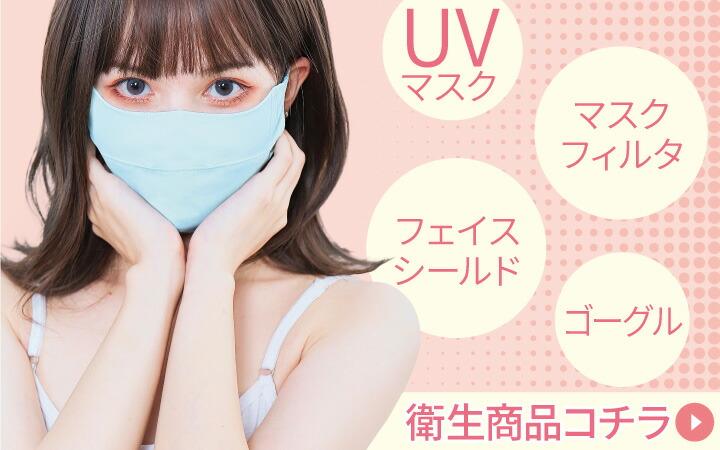 透明 飛沫 防止 マスク