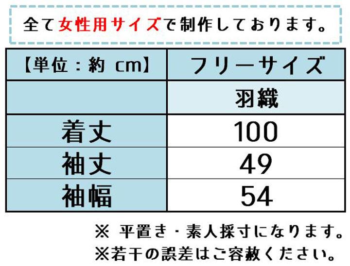 羽織サイズ表