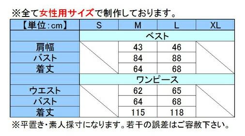 青セイバー サイズ表