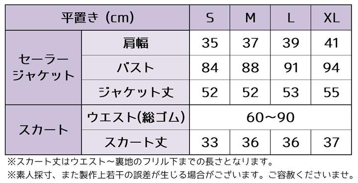 ウマ娘のサイズ表