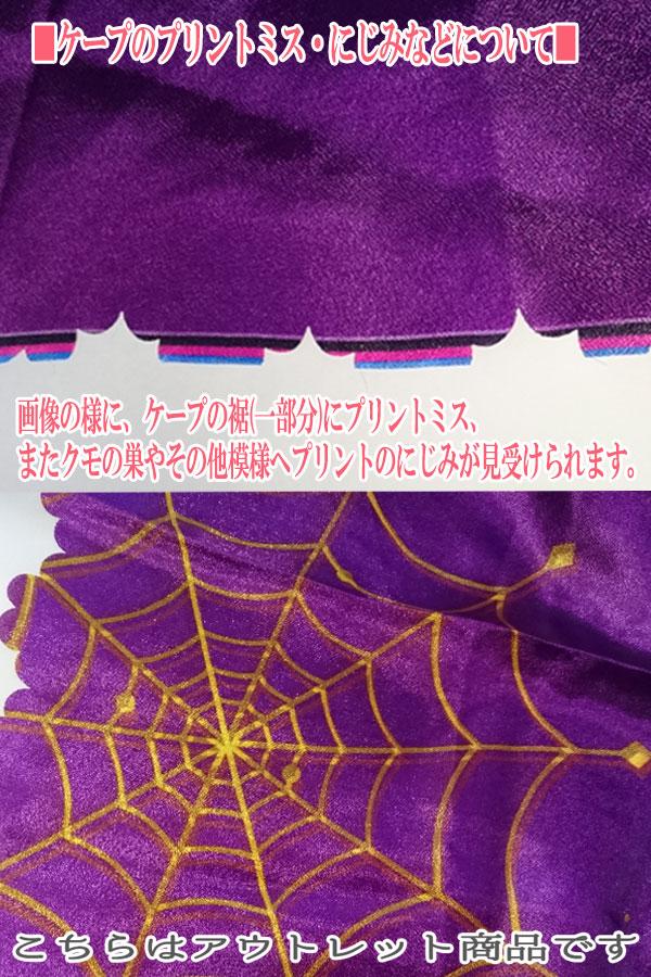 黒澤ダイヤ・ハロウィン覚醒風衣装