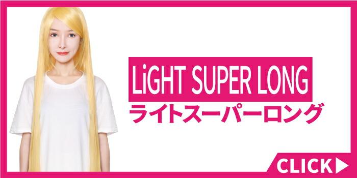 ライトスーパーロング