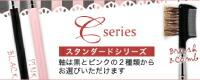 熊野筆メイクブラシ