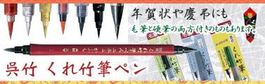 呉竹 くれ竹筆ペン
