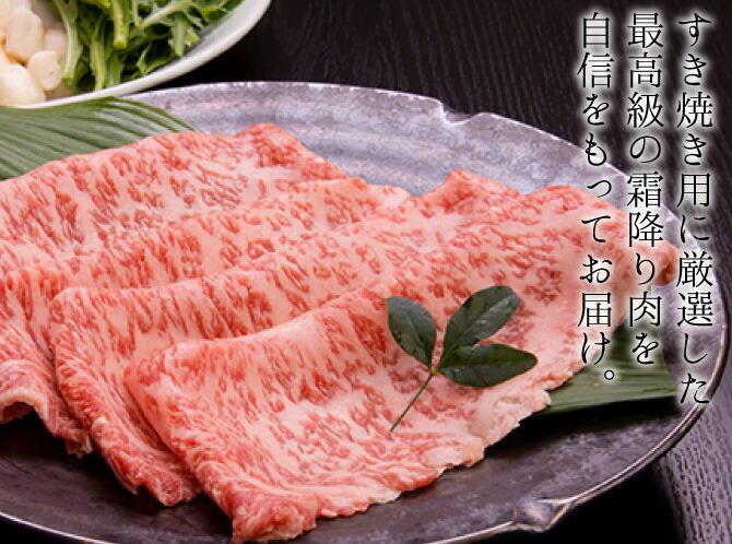 すき焼き用に厳選した最高級の霜降り肉を自信をもってお届け。