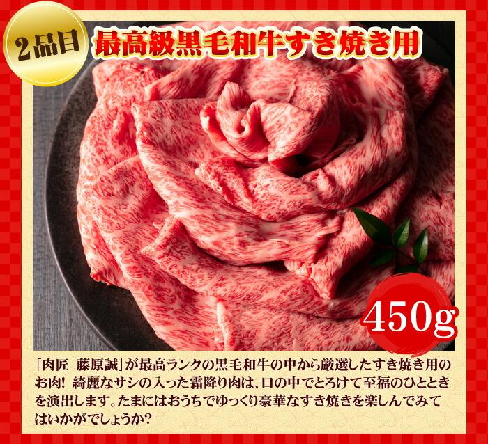 すき焼き用450g
