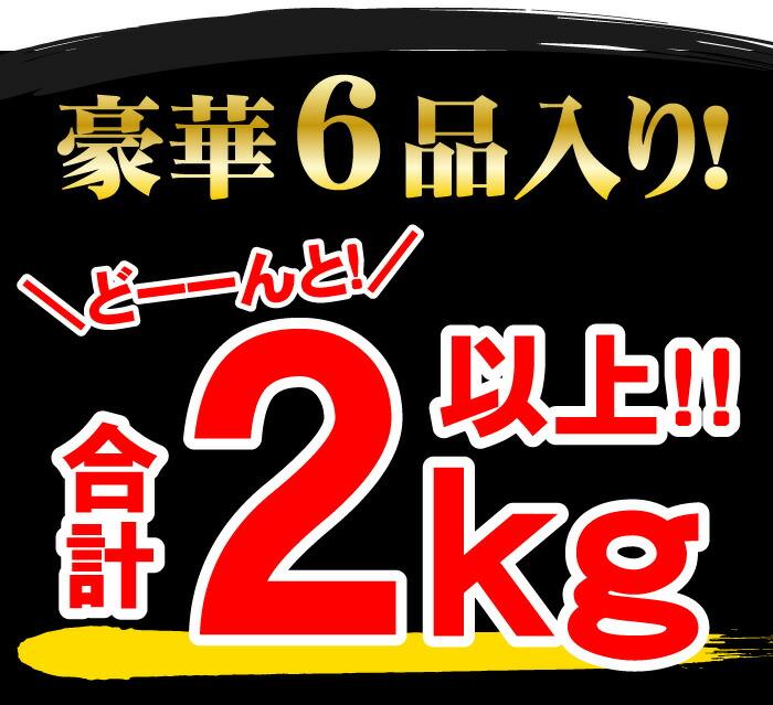 合計6品入り!合計2kg以上!!