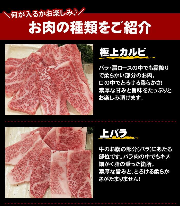 何が入るかお楽しみ♪お肉の種類をご紹介「極上カルビ」「上バラ」