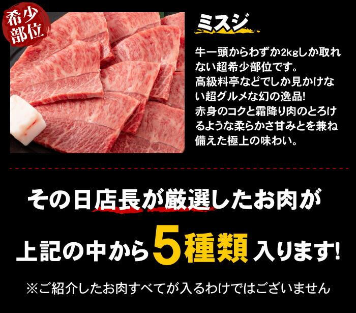 「ミスジ」以上の中から、その日店長が厳選したお肉が5種類入ります!