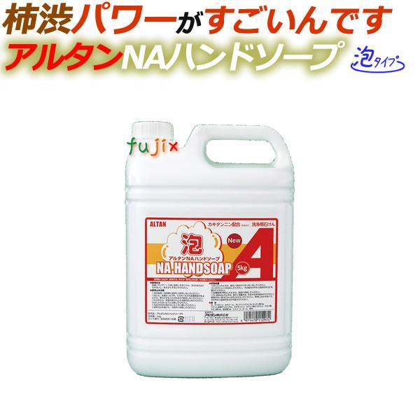 アルタンNAハンドソープ5kg×3本 手洗い