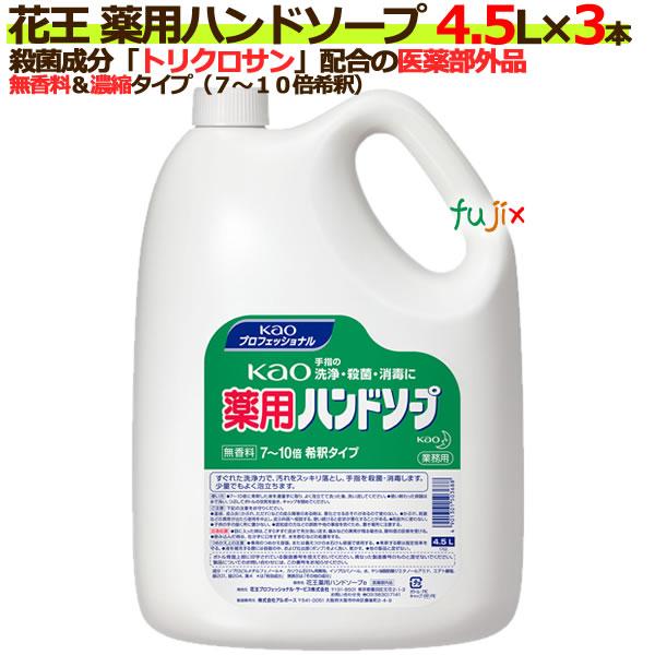 花王 薬用ハンドソープ 手洗い