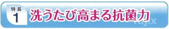 ライオン ハイジーン トップHYGIA(ハイジア)
