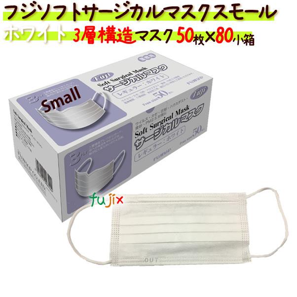 ノロ・インフルエンザ対策、PM2.5対策 サージカルマスク