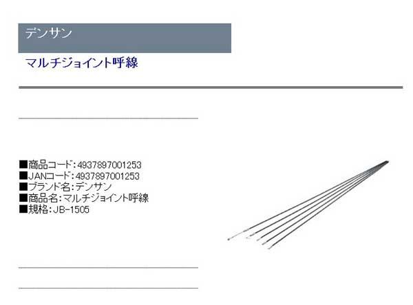 デンサン・マルチジョイント呼線・JB−1505・作業工具・電設工具・通線工具・DIYツールの商品説明画像1