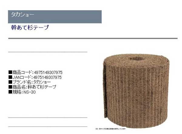 タカショー・幹あて杉テープ・NS−30・園芸用品・園芸農業資材・園芸農業資材その他1・DIYツールの商品説明画像1