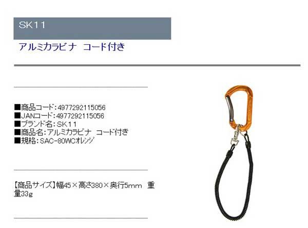 SK11・アルミカラビナ-コード付き・SAC−80WCオレンジ・大工道具・収納用品・ツールフック・DIYツールの商品説明画像1