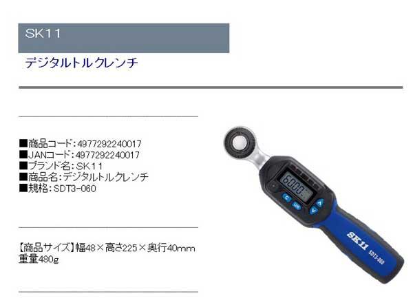 SK11・デジタルトルクレンチ・SDT3−060・作業工具・ソケット・特殊工具・DIYツールの商品説明画像1