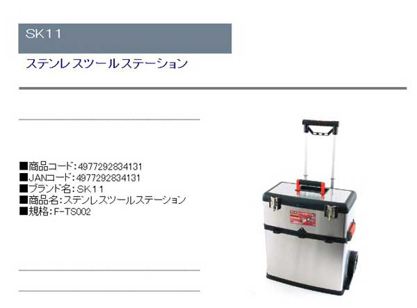 SK11・ステンレスツールステーション・F−TS002・作業工具・工具箱・工具箱他・DIYツールの商品説明画像1