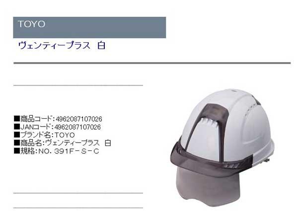 TOYO・ヴェンティープラス白・NO.391F−S−C・先端工具・保護具・ヘルメット建築用・DIYツールの商品説明画像1