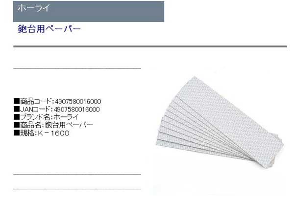 ホーライ・鉋台用ペーパー・K−1600・大工道具・のみ・彫刻刀・鉋・特殊鉋・DIYツールの商品説明画像1
