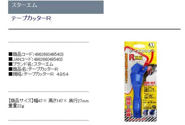スターエム・テープカッターR・テープカッターR4954・大工道具・のみ・彫刻刀・鉋・小鉋・細工用鉋・DIYツールの商品説明画像1