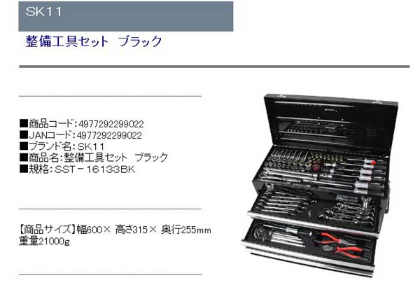SK11・整備工具セットブラック・SST−16133BK・作業工具・工具セット・工具セット2・DIYツールの商品説明画像1