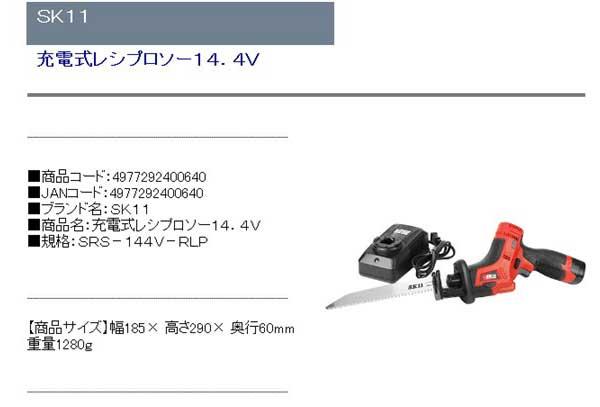 SK11・充電式レシプロソー14.4V・SRS−144V−RLP・電動工具・DIY用電動工具・充電工具・DIYツールの商品説明画像1