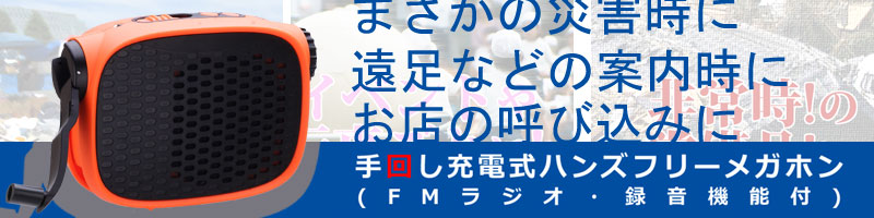 FJK 手回し充電式ハンズフリーメガホン(FMラジオ・録音機能付) FJK-D005【あす楽対応】