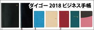 ダイゴー手帳2018